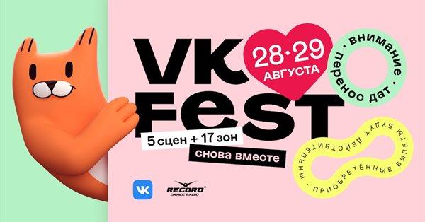 ВКонтакте переносит VK Fest на конец лета