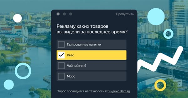 Яндекс.Взгляд запустился в Беларуси
