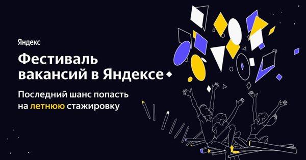 Фестиваль вакансий в Яндексе