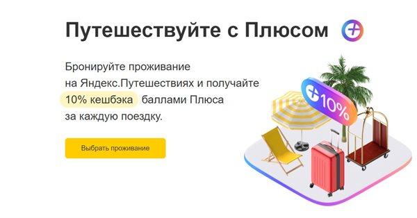 Яндекс.Путешествия стали начислять кешбэк баллами Плюса