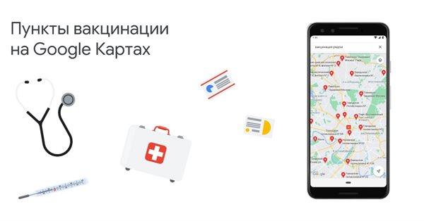 На Картах Google появилось около 6000 пунктов вакцинации по всей России