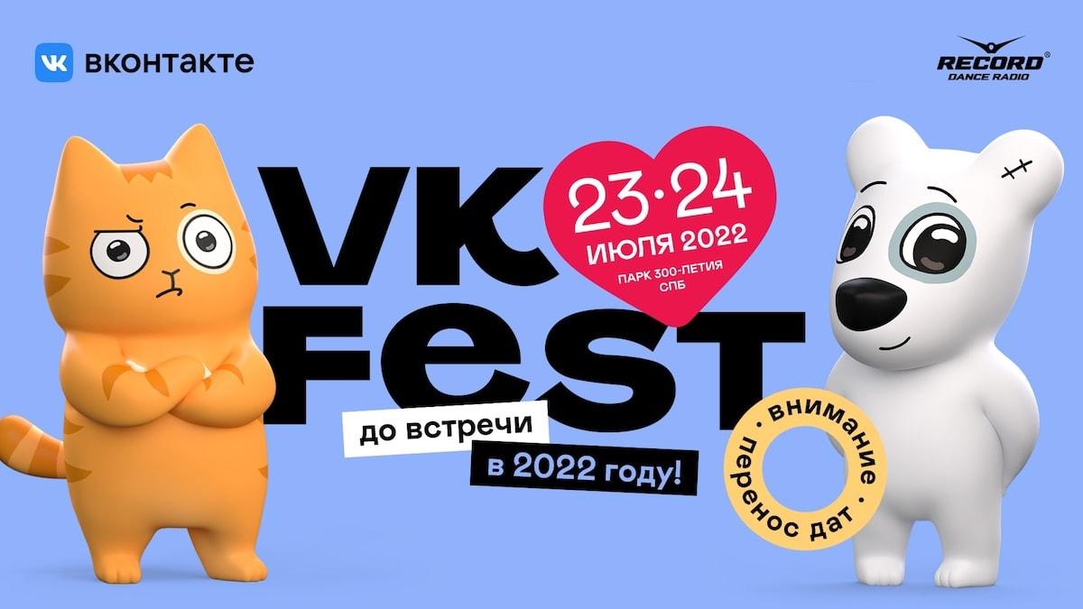 ВКонтакте переносит VK Fest на 2022 год