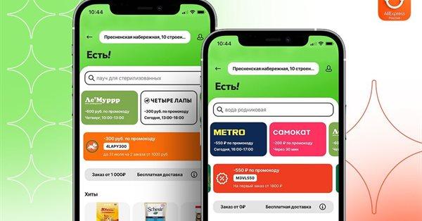 Среднее ежедневное количество заказов в разделе «Есть!» на AliExpress Россия превысило 6,5 тысяч