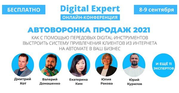 Онлайн-конференция«Автоворонка продаж 2021»