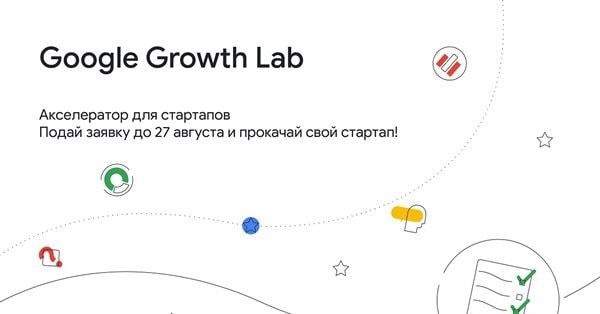 Google открыл набор на третий поток акселератора для стартапов Growth Lab