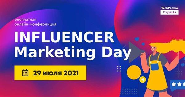 29 июля пройдет бесплатная онлайн-конференция Influencer Marketing Day