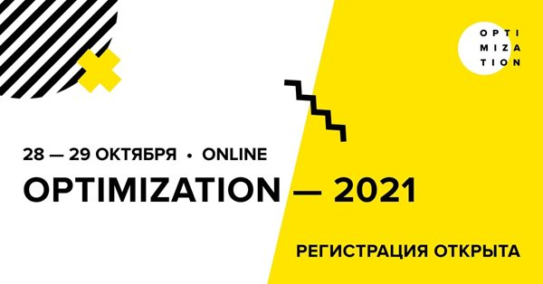 Открылась регистрация на Optimization 2021