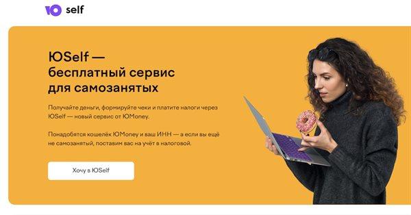 ЮMoney представил сервис для самозанятных ЮSelf