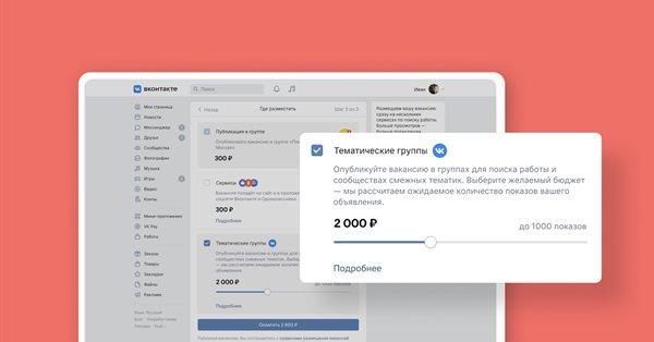 VK Работа позволит компаниям размещать вакансии в сообществах ВКонтакте