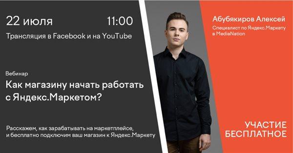 Бесплатный вебинар: «Как магазинам начать работать с Яндекс.Маркетом?»