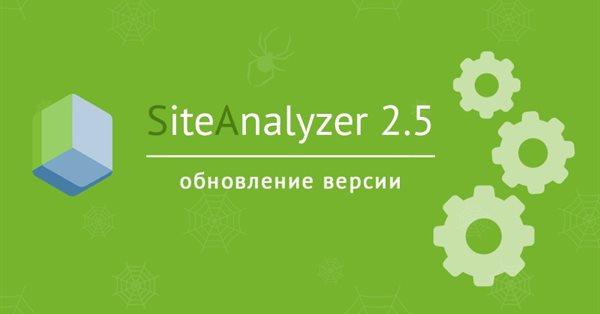 Новый SiteAnalyzer проверит контент сайта на уникальность
