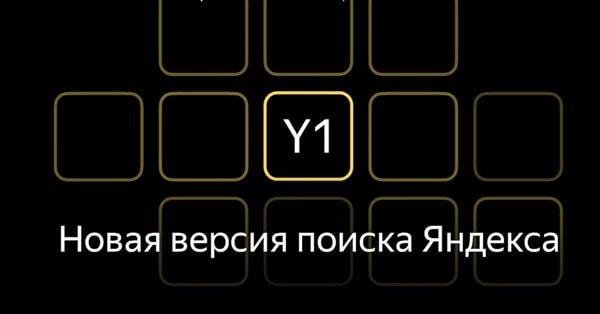 Новый алгоритм Яндекса Y1 – все, что нужно знать для продвижения сайта