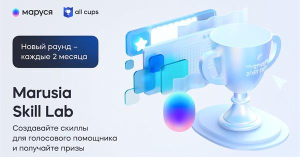 На платформе All Cups пройдет чемпионат по созданию социальных навыков для Маруси