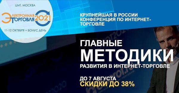 11-12 октября в Москве пройдет конференция «Электронная торговля - 2021»