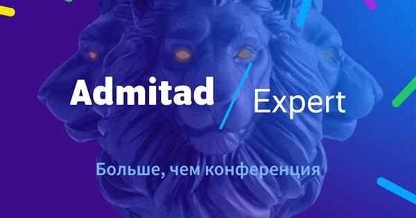 Digital-конференция Admitad Expert: 3 дня до повышения цен