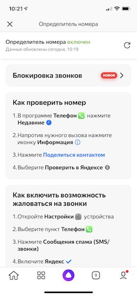 Приложение Яндекса избавит от нежелательных звонков