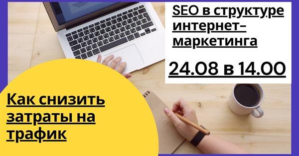 Онлайн-стрим «SEO в структуре интернет маркетинга»