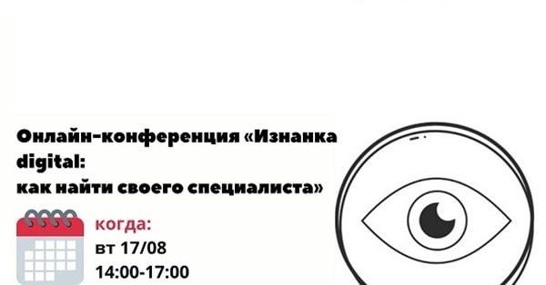 Бесплатная онлайн-конференция «Изнанка digital: как найти своего специалиста»