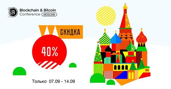 До Blockchain & Bitcoin Conference Moscow осталось 20 дней