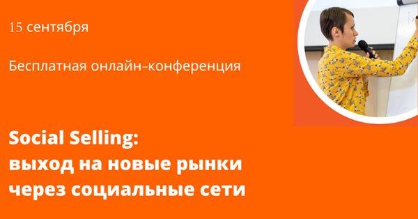 15 сентября состоится бесплатная онлайн-конференция Social Selling Conf 21