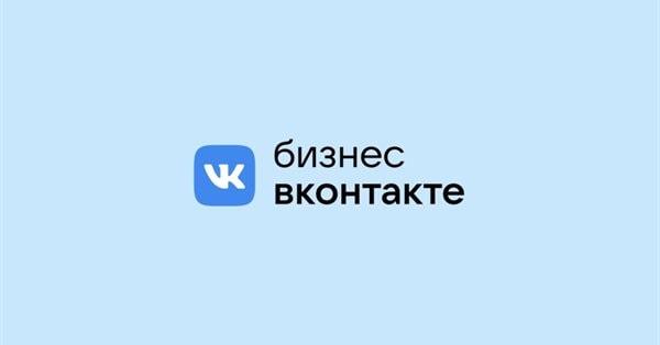 ВКонтакте добавила новые цели в инструмент «Оптимизация бюджета кампании»