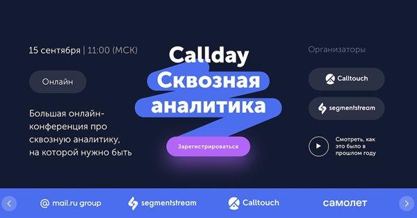 Бесплатная онлайн-конференция «Callday.Сквозная аналитика 2021»