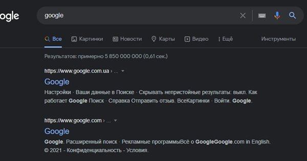 В десктопной версии Google появилась темная тема