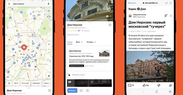 Яндекс.Дзен и Яндекс.Карты выпустили проект о достопримечательностях Москвы