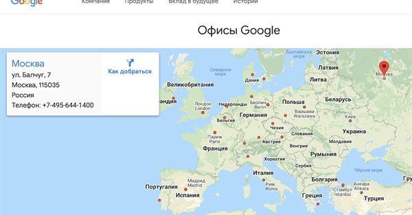 СМИ: судебные приставы нанесли визит в московский офис Google