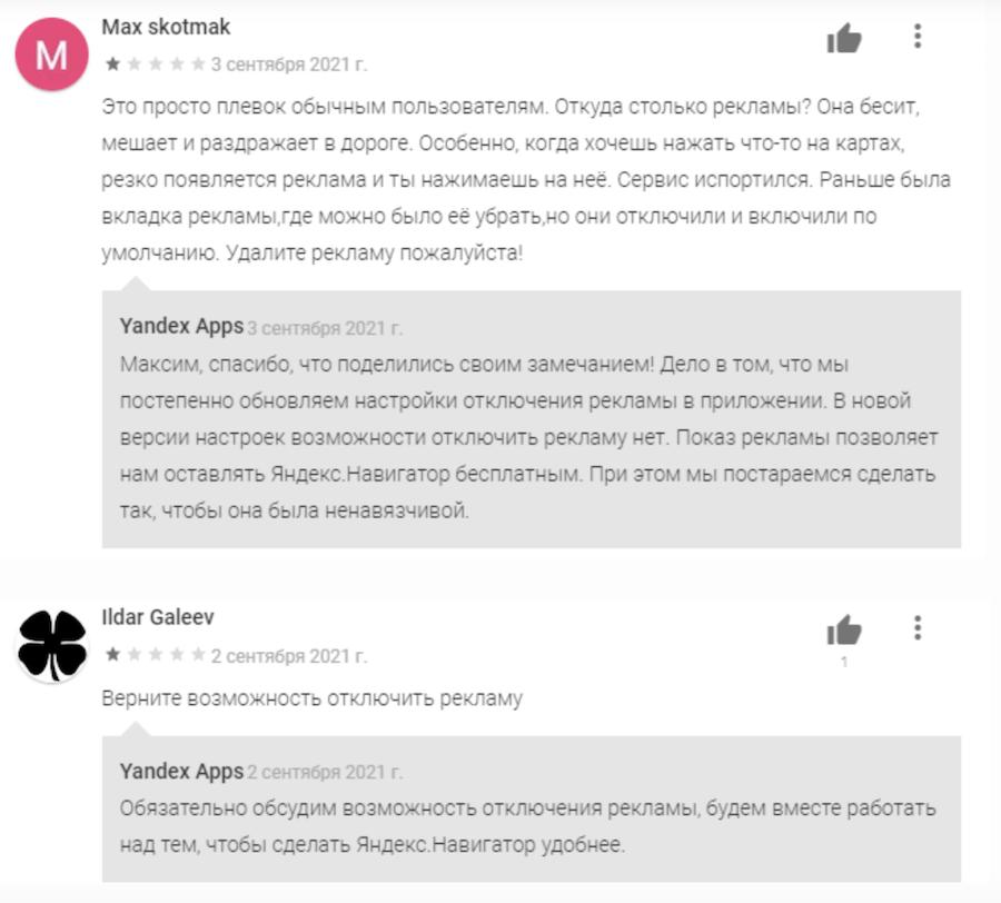 Яндекс.Навигатор убрал возможность отключения рекламы в приложении