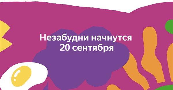 На Яндекс.Маркете пройдет масштабный фестиваль покупок «Незабудни»