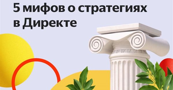 В Яндексе разобрали 5 мифов о стратегиях в Директе