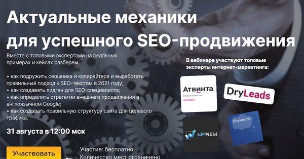 Актуальные механики для успешного SEO-продвиженияот топовых экспертов интернет-маркетинга
