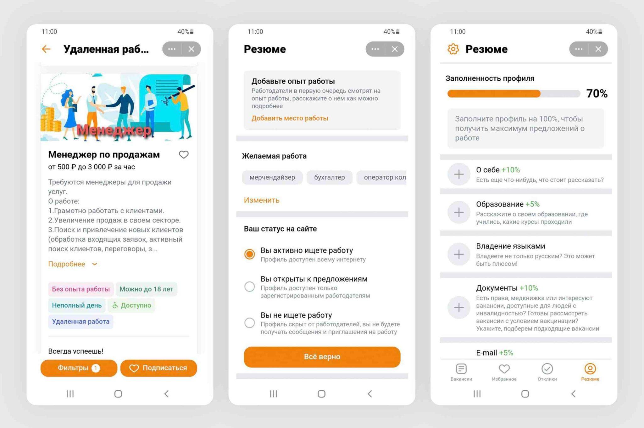 В Одноклассниках появился сервис для поиска работы и сотрудников