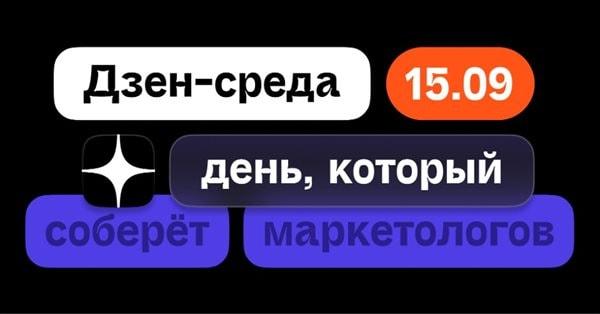 Дзен-среда – конференция о digital, контент-маркетинге и рекламе