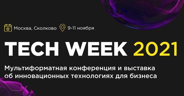 9-11 ноября в Москве пройдет конференция о цифровых технологиях для бизнеса – TECH WEEK 2021