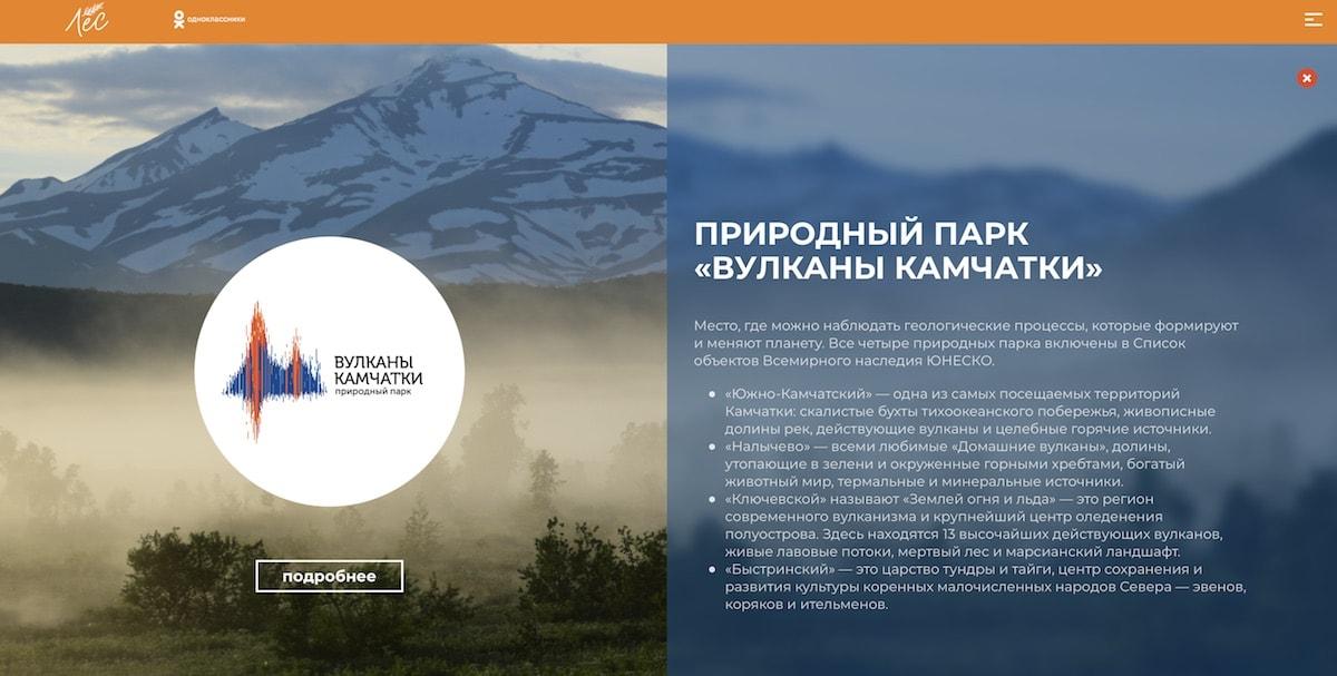 В Одноклассниках появилась интерактивная карта российских заповедников