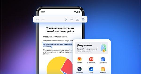 В Яндекс 360 теперь можно редактировать документы со смартфона