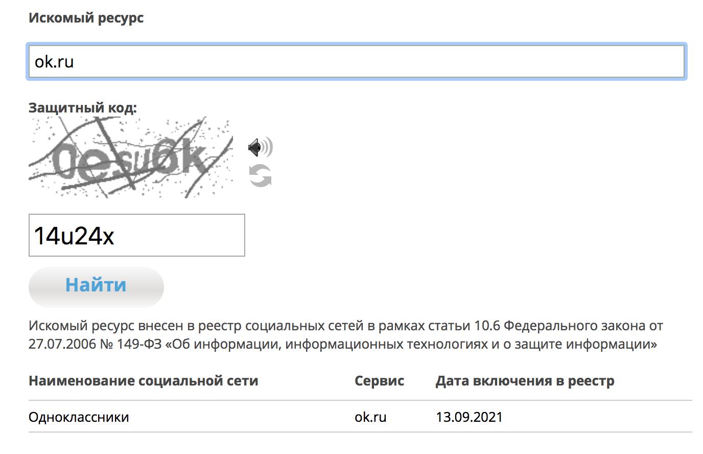 Роскомнадзор приступил к формированию реестра социальных сетей