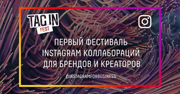 Instagram запускает фестиваль TAG IN FEST в России