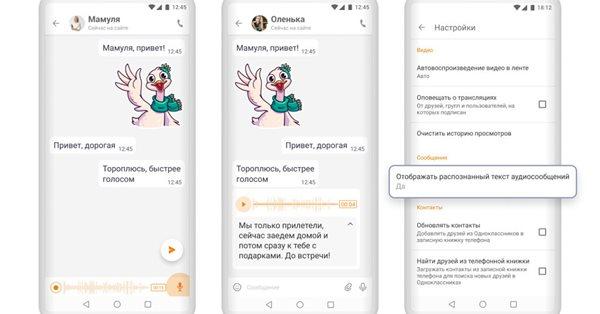 В Одноклассниках появилась функция перевода аудиосообщений в текст