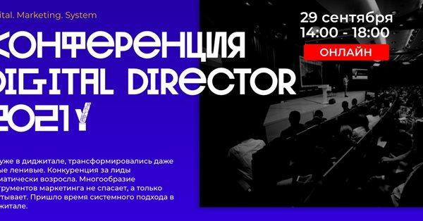 Digital Director Conf – все про системный подход в Digital