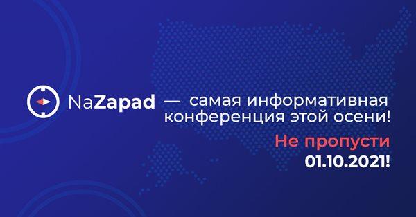 1 октября состоится 18-я онлайн-конференция NaZapad