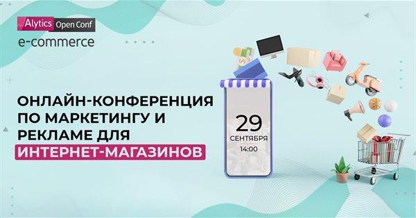 Alytics Open Conf e-commerce — уже 29 сентября!