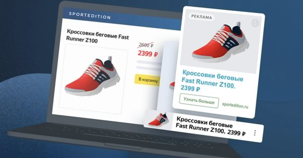 Яндекс.Директ упрощает настройку смарт-баннеров