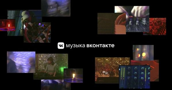 Музыка ВКонтакте запустила рекламную кампанию в формате 360°
