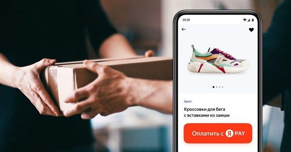 Через Yandex Pay теперь можно оплачивать госуслуги