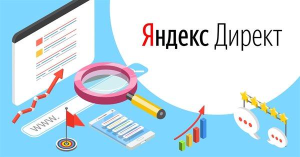 В Яндекс.Директе появились новые дополнения – брендированные элементы