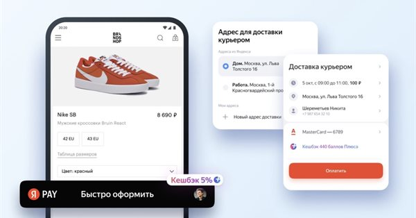 Yandex Pay упрощает онлайн-покупки