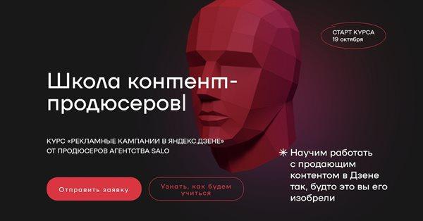 Бесплатный курс «Рекламные кампании в Яндекс.Дзене»